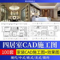 A637 四居室大户型室内设计家装CAD标准全套施工图平面图立面图