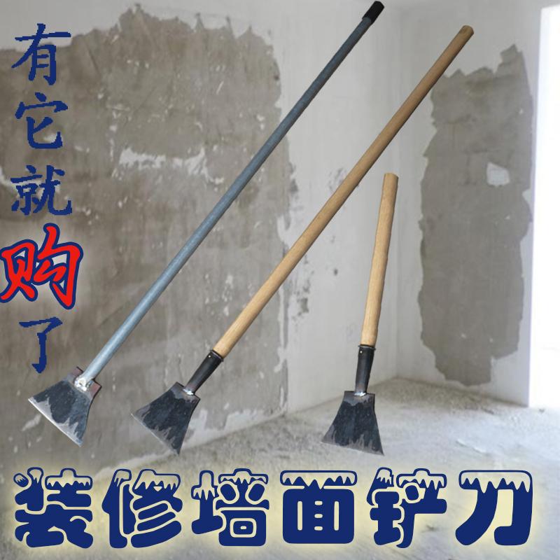 铲墙皮神器木柄铁铲子除污铲墙面铲白灰铲腻子工具装修铲刀清洁