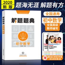 2020版初中数学解题题典初一到初三7到9年级七到九年级中考数学初中教辅解题思路与方法大全学科素养经典题型解题王辅导资料书