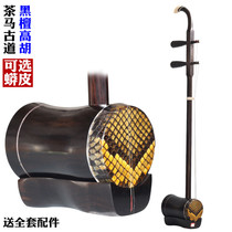 Tea Horse Trail black sandalwood Gao Hu cylinder Treble erhu instrument monopoly Send box string rosin instrument Accessories
