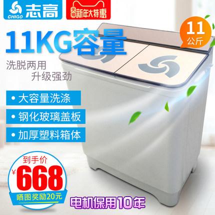 志高11公斤大容量半全自动洗衣机双桶双缸家用波轮婴儿童洗脱一体