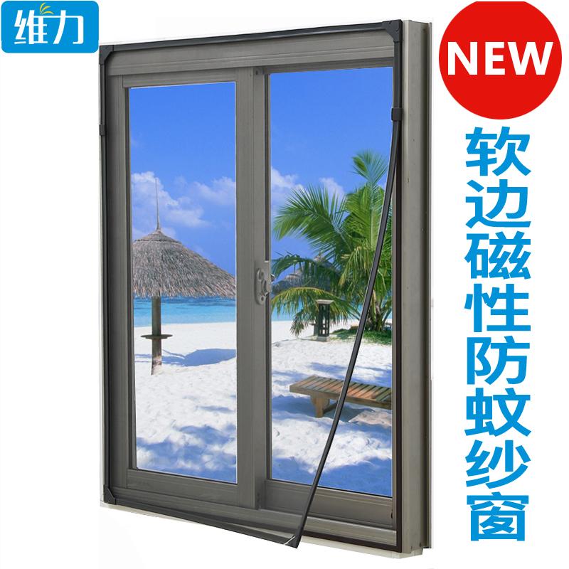 自粘防蚊纱窗门纱窗网自装磁铁磁性纱窗贴简易隐形纱窗防尘沙窗网