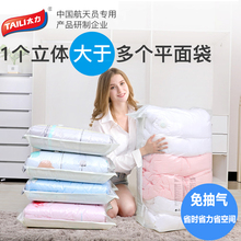 Three dimensional airless super large cotton quilt storage bag of Taili vacuum compression bag three medium sized clothing finishing bags