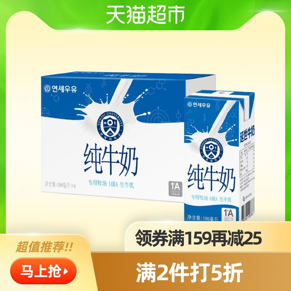【进口】延世纯牛奶韩国原装*全脂奶