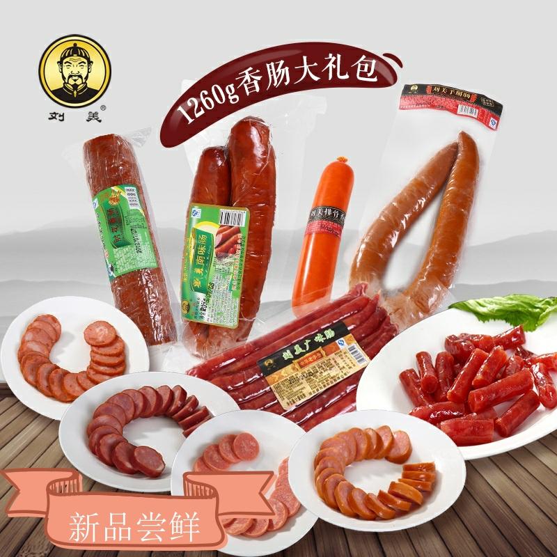 刘美烧鸡礼盒装1260g特产熟食组合真空装火腿肠零食年货大礼包