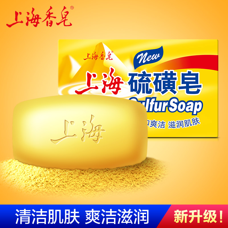 上海硫磺皂125g 洗脸皂清洁皂洗发沐浴洗头香皂 洗脸清洁皮脂