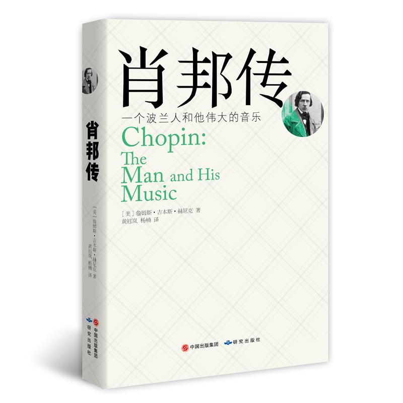 肖邦传 音乐传记书籍 人物传记 肖邦的故事肖邦作品分析 世界著名音乐家传记 研究传记