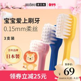 EBISU惠百施日本进口0.5-3岁3-6岁6-12岁超细软毛儿童宝宝牙刷3支图片
