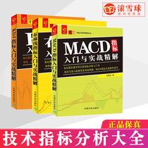 技术指标分析大全共3册布林线KDJMACD指标入门与实战精解指标分析入门KDJ布林线MACD指标炒股入门与技巧股票指标书籍