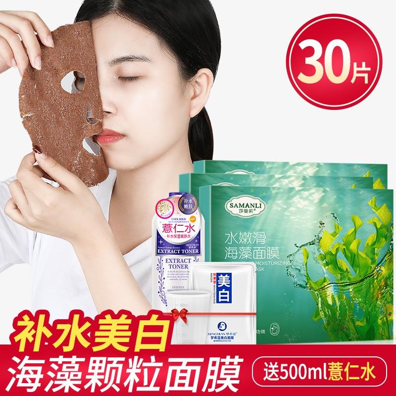 曼莉海藻面膜纯小颗粒天然补水保湿美白淡斑学生女海澡非泰国正品