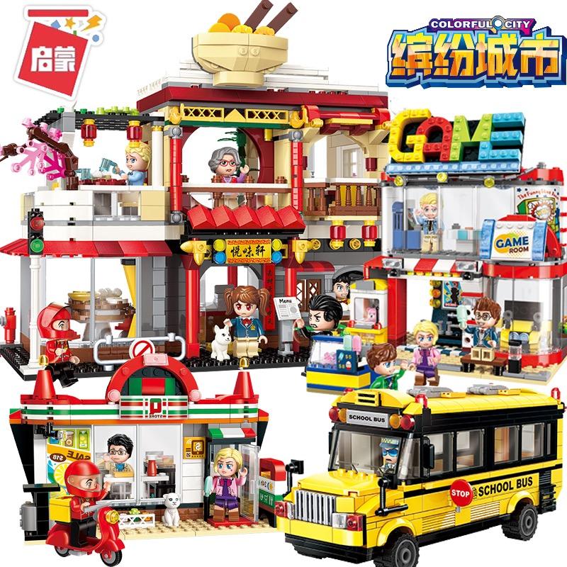 启蒙缤纷城市系列legao拼装玩具