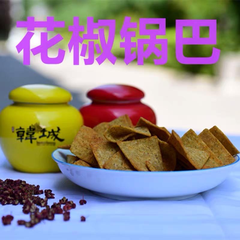 10-22新券陕西手工锅巴特产休闲网红韩城花椒