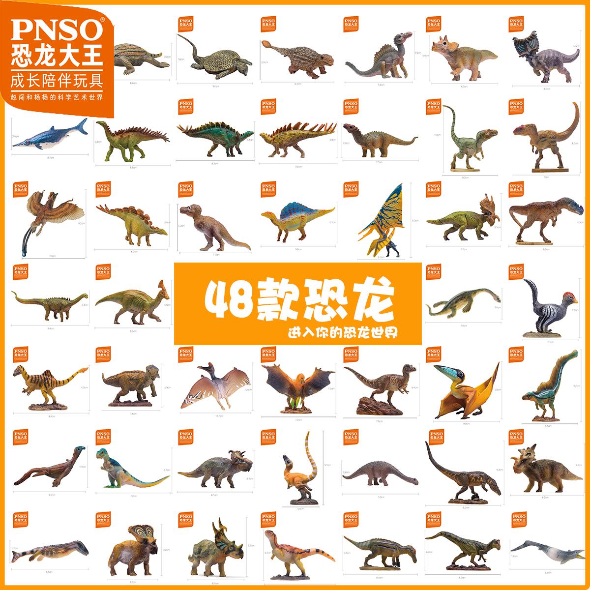 满20.00元可用10元优惠券正版小恐龙玩具模型PNSO恐龙大王小号宝宝幼崽成长陪伴全套48只