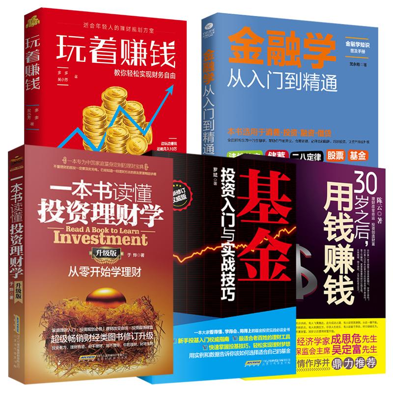 正版全5册 一本书读懂投资理财学+30岁之后用钱赚钱+基金+玩着赚钱+金融学从入门到精通 股票基金家庭债券理财书籍 从零开始学理财
