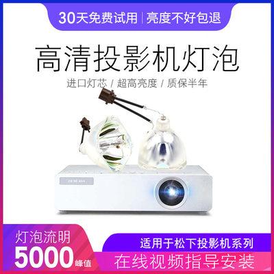 海田适用于松下PT-X500投影机灯泡PANASONIC投影仪灯泡