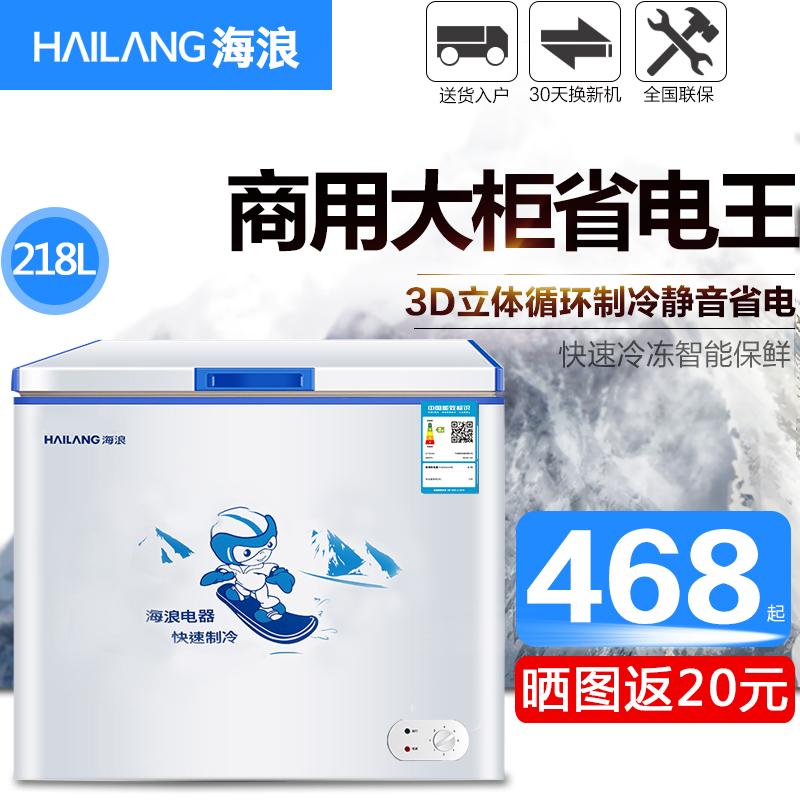 家用商用冷柜小冰柜卧式大容量冷藏冷柜218LBCBD海浪HAILANG