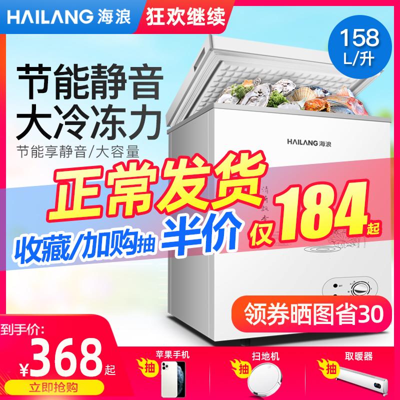 158l家用小冰柜大容量商用电冰柜