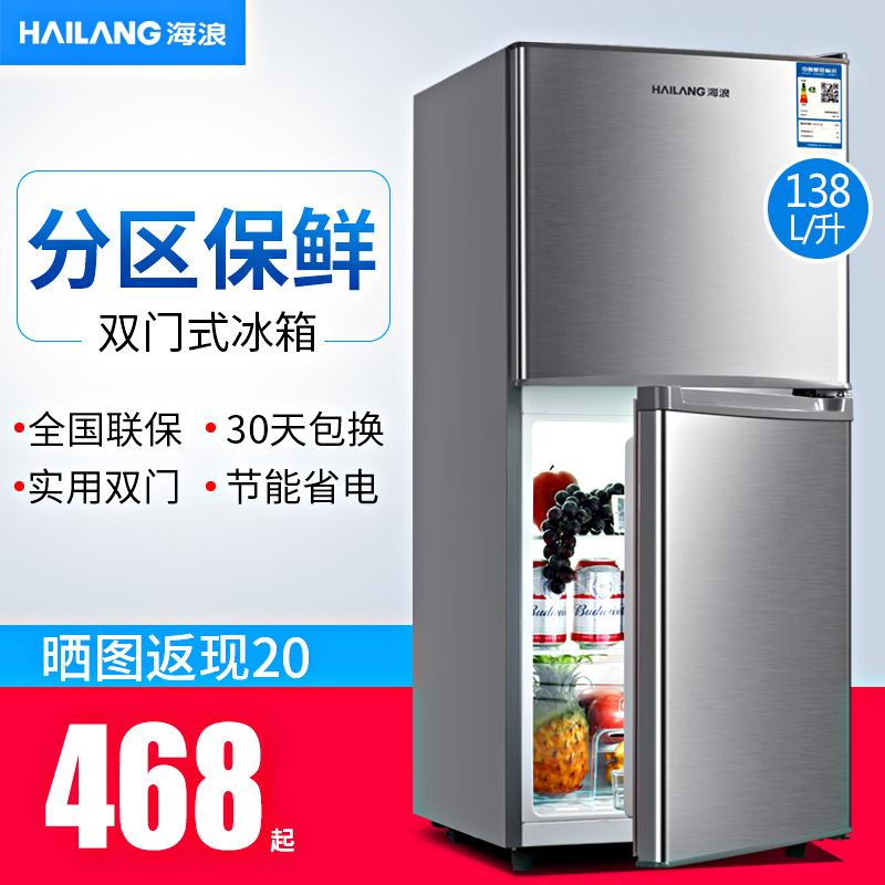 HAILANG海浪 BCD-138 冰箱好不好,怎么样,值得买吗