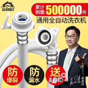 通用全自动洗衣机进水管加长管接水管上水管注水延长软管接头
