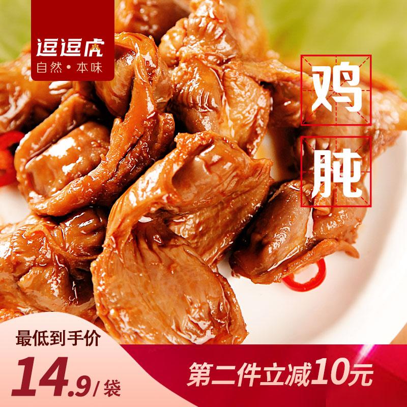 【虎をからかう】スパイシー鶏の砂肝あんかけ味五香鶏砂肝即席スナックスパイシー肉類レジャーゼロ食品