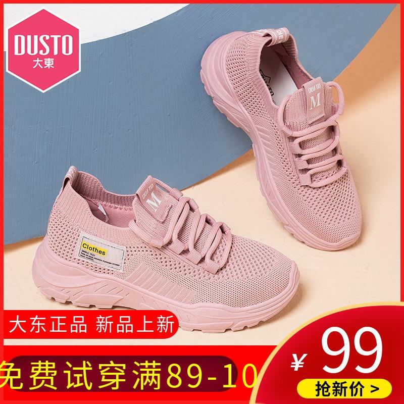 大东2020新款春季休闲厚底平底圆头字母鞋舌系带运动女鞋20Z8005