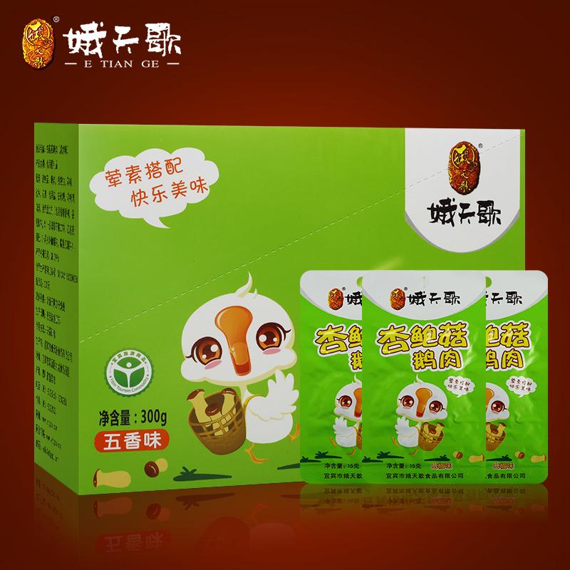 娥天歌麻辣杏鲍菇鹅肉四川特产小吃零食300g小零食散装休闲食品
