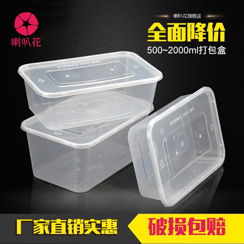 喇叭花1000ml1500ml長方形一次性餐盒透明打包盒塑料外賣飯盒50套