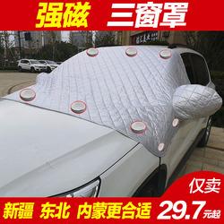 强磁车衣半罩汽车前挡风玻璃防冻外套四季通用防霜防尘遮雪挡被