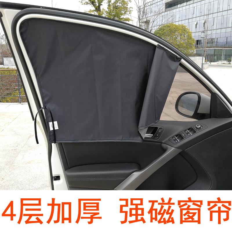 磁铁固定式汽车遮阳帘内用遮光板车窗防晒布隔热挡磁吸小车侧窗帘