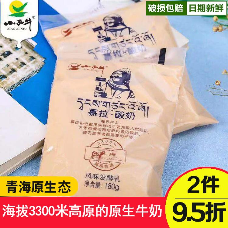 青海慕拉奶奶酸奶高原网红儿童奶12袋老酸奶风味熟酸牛奶清真食品