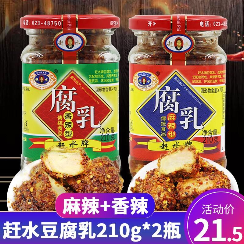 赶水牌豆腐乳210g*2罐麻辣香辣重庆四川特产农家自制下饭菜霉豆腐