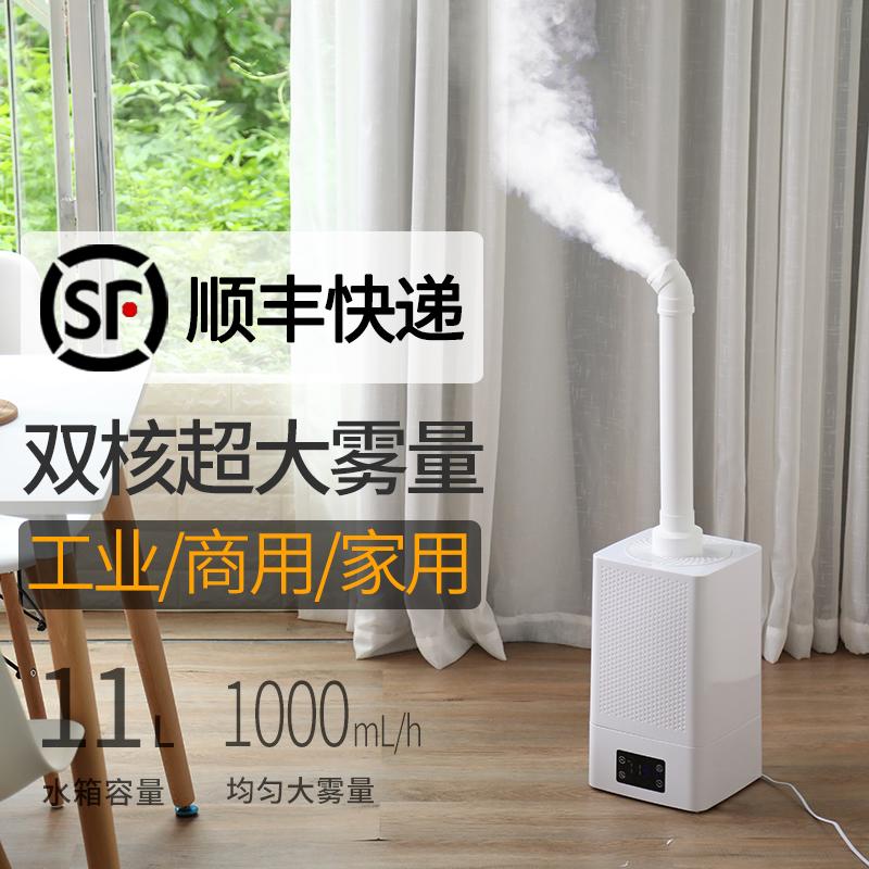 空气加湿器家用静音大容量卧室大功率落地式工业大雾商用蔬菜保鲜199.00元包邮