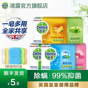 滴露抑菌除螨香皂香味持久香型洁面洗脸洗手洗澡沐浴清洁肥皂125g
