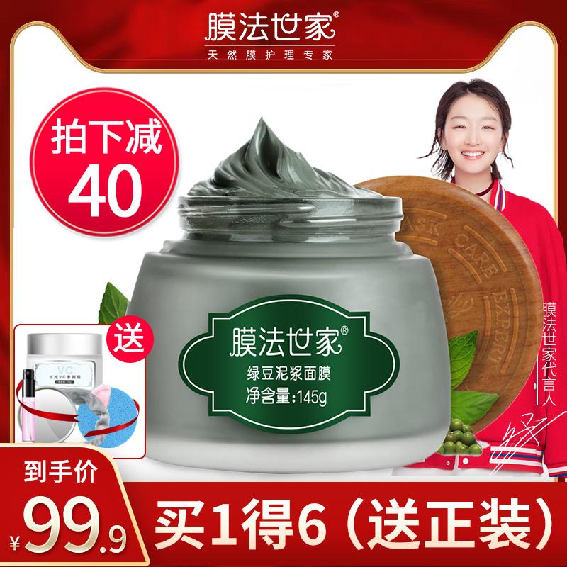 膜法世家绿豆泥浆清洁美白男女面膜139.90元包邮