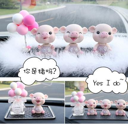 车内饰品摆件摇头猪创意可爱高档女个性汽车中控台装饰品车载用品
