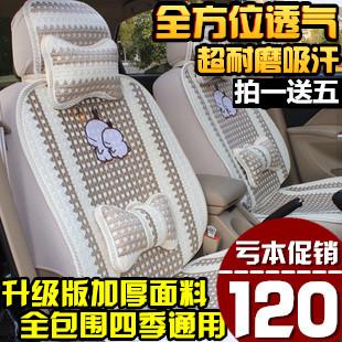 一汽威志V2V5夏利A+N3N5N7逸动布艺全包坐垫套布四季通用汽车座套
