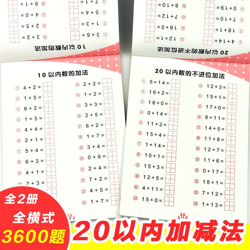 10十20以内加减法混合天天练教材12月01日最新优惠
