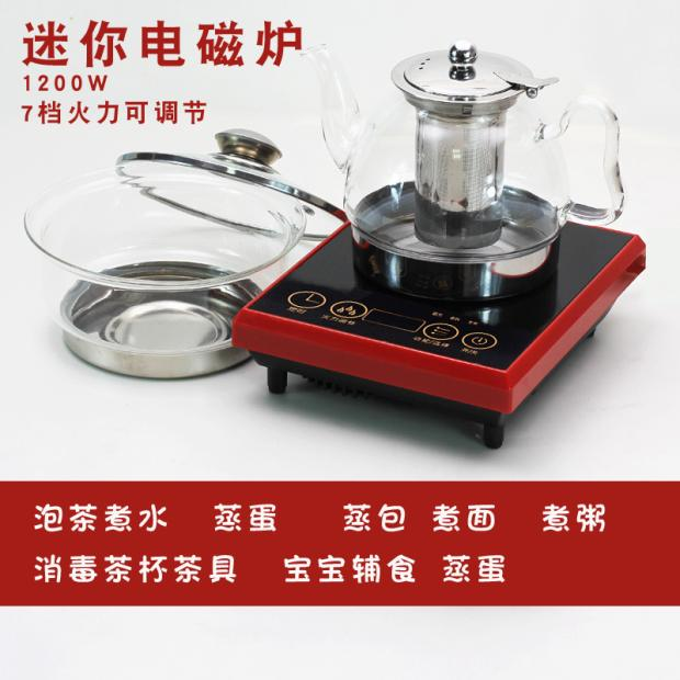 Single person small hot pot automatic shutdown small induction cooker with glass timing function for student Mini hot pot dormitory