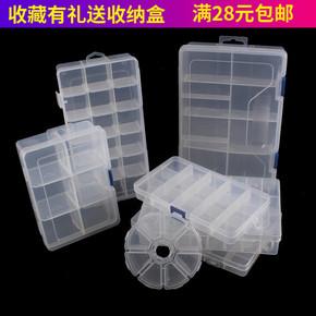 家用透明有盖多格收纳盒塑料文玩首饰盒小号桌面杂物元件零件饰品