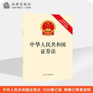 2020年中华人民共和国证券法 最新修订版 附修订草案说明 法律出版社旗舰店