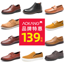 Special 139 Aokang men's shoes daily casual shoes sports shoes autumn and winter boots leather shoes men's boots special collection
