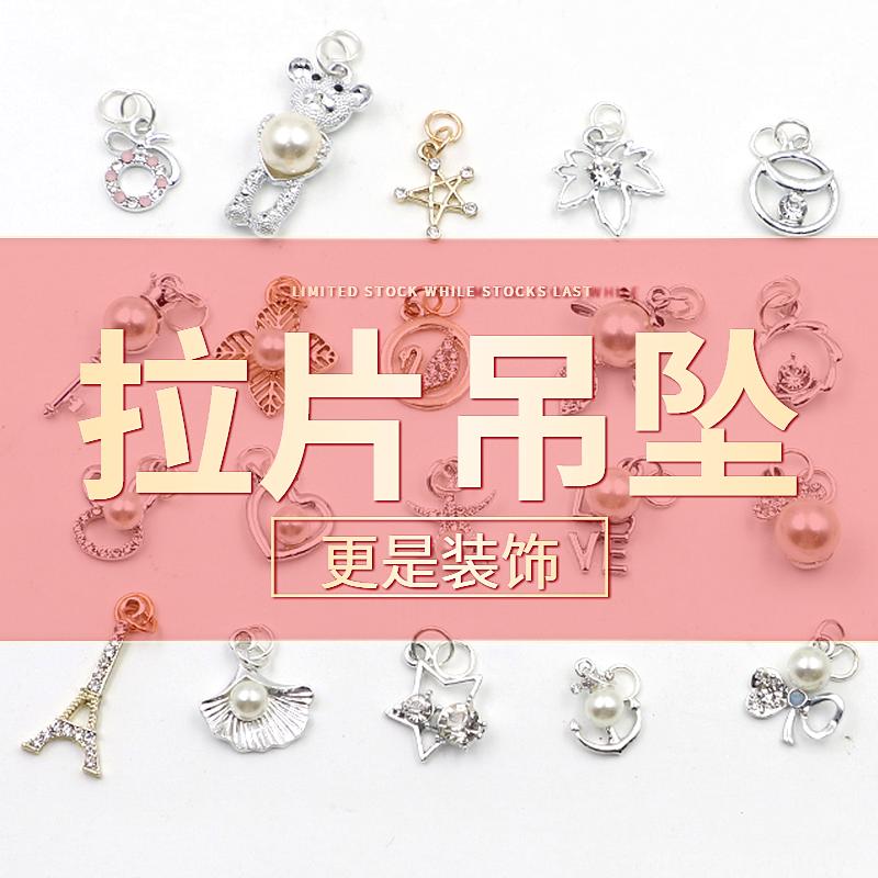 Metal zipper pull piece pull head bag pendant lock pendant decorative clothing pearl DIY accessories pull tail
