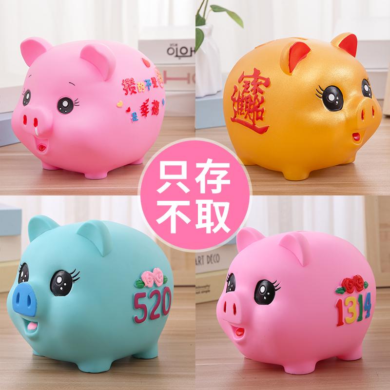 小猪防摔只进不出存钱罐儿童硬币储蓄罐创意卡通塑料储钱罐节礼品