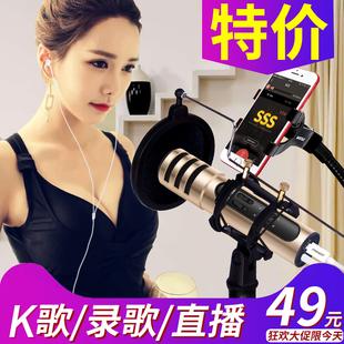 全民K歌神器手机麦克风直播唱歌带声卡耳机套装小话筒主播设备全套苹果通用安卓专用家用录音全名一体唱吧KTV品牌
