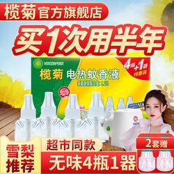 榄菊电热蚊香液无味婴儿孕妇电驱蚊补充套装家用插电式灭蚊水液体
