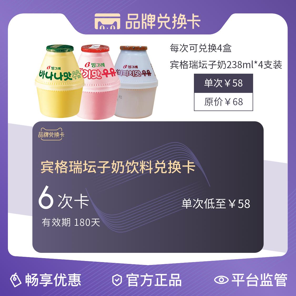 【宾格瑞】坛子奶 购物提货券品牌兑换卡180天可兑换6次