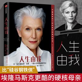 """人生由我 梅耶马斯克 硅谷钢铁侠特斯拉埃隆马斯克母亲 财经人物  中信出版新书 """"向前一步""""成功女性励志单亲妈妈励志书籍图片"""