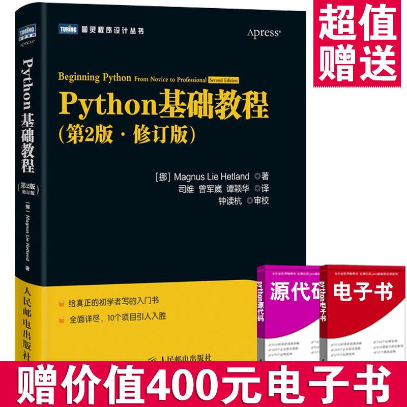 【赠400元素材】Python基础教程(第2版修订版) python3.0核心编程从入门到实践网络爬虫 计算机视频从入门到精通程序设计书籍