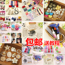 DIY hairpin, hairpin, headdress, children's handmade ribbon bow material, accessories package