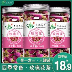 泡水喝的干玫瑰花饮品养生秋季冬季茶饮玖瑰花茶枚瑰花茶泡水泡茶